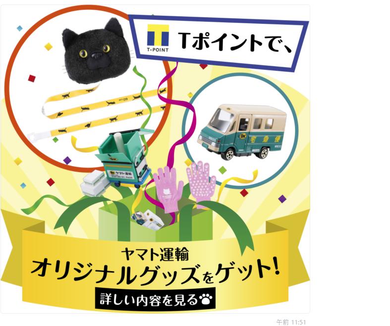 クロネコヤマトのミニカー(トミカ)