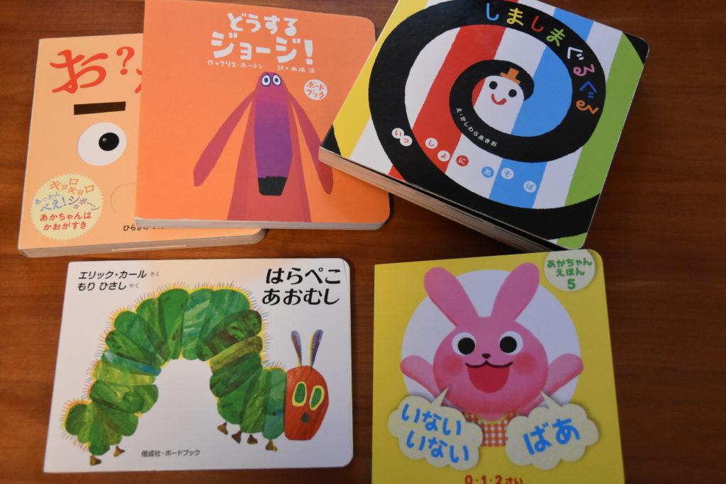 耐久性重視!分厚い紙の絵本がいい!0~2歳におすすめのボードブック絵本。
