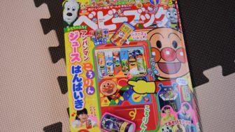 「ベビーブック3月号」幼児向け雑誌を買ってみた!気になる付録は?